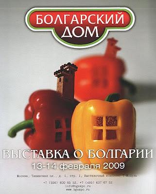 выставка недвижимости Болгария