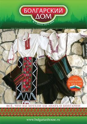 журнал Болгарский дом