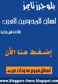 لسان المدونين العرب