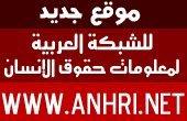الشبكة العربية لمعلومات حقوق الانسان