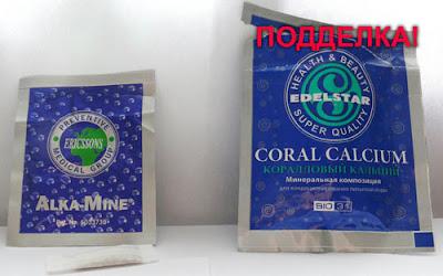 коралловый кальций, алка майн, отзывы, кораловый кальций, alka mine, coral calcium, подделка