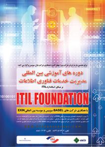 ITIL دوره  های بین المللی در ایران