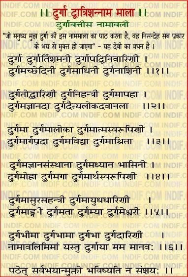 Maa Durga Mantra In Hindi Quotes