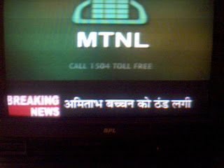 Breaking News: Amitabh Bachchan ko thand lagi
