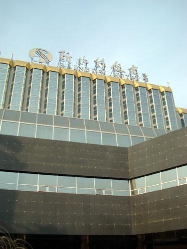 Rainbow Hotel, Beijing, China