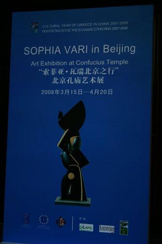 Sophia Vari Exhibition Confucius Temple