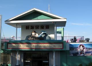 Hihokan Adult Museum, Atami.