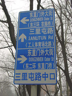 Beijing street sign