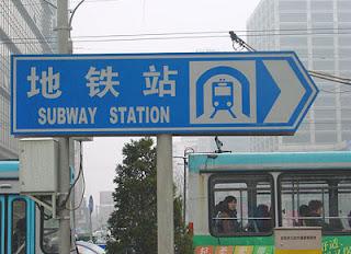 Beijing Metro sign