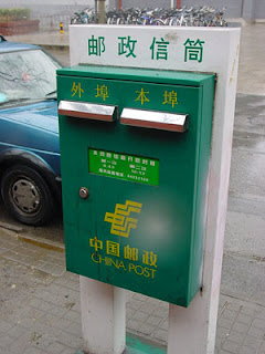 Beijing post box