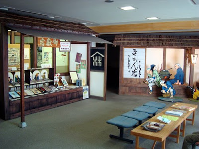 Nakasendo Mitakekan