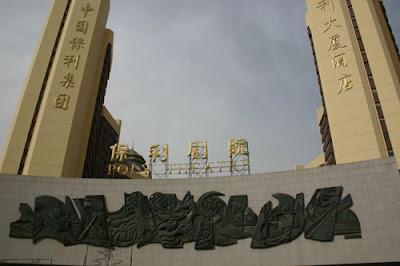 Poly Theater, Dongsishitiao, Beijing