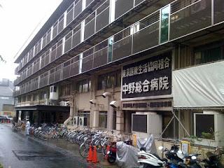 Nakano General Hospital