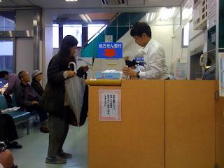 Nakano General Hospital, Tokyo