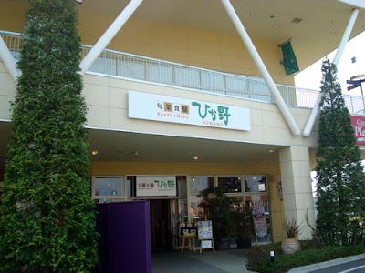 Hinano Restaurant, Tsukuba