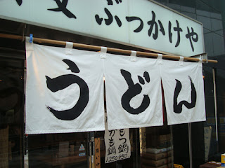 Japan Noren