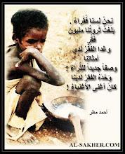 نحن لسنا فقراء