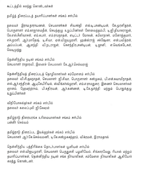 Fefsi\u0027s strong disapproval letter to Ajith Speech , read online