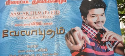 Vijay's Velayudham and biography 'Saadanai Naayaganin Sarithira Padivugal' released