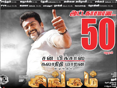 Surya's Singam 50th day