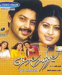 Watch April Maadhathil Movie Online
