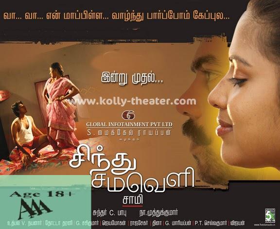 Sindhu Samaveli Movie Review