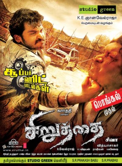 Top 12 Kuttywap Tamil Album Mp3 Songs Free Download