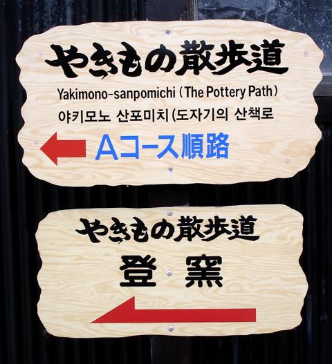 [pottery+path+tokoname]