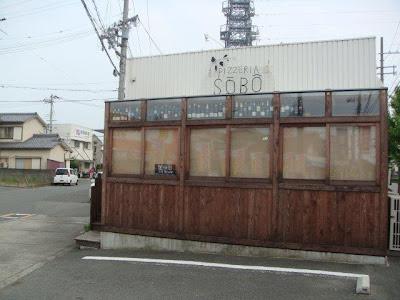 和歌山のピザ屋SOBO