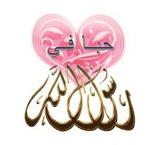حباً في الله تعالى ورسوله صلى الله عليه وسلم