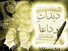 فارس الدعوة الشيخ أحمد ديدات رحمه الله
