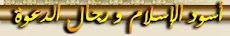 منتدى أتباع المرسلين في الرد على المدلِّسين