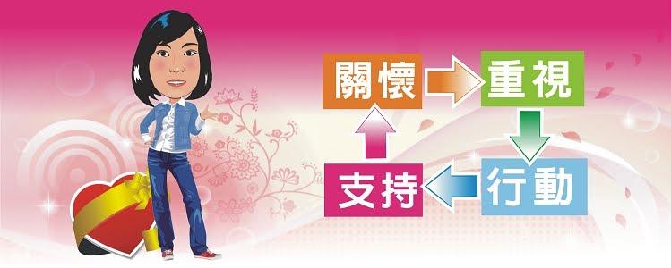 新北市新女性青年會 The New Womanhood Association in New Taipei City. Taiwan.: 歲末送暖。愛心園遊會