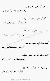 Niyazi Sufi: Ae dil bageer daman-e-Sulatan-e-Auliya - Kalaam