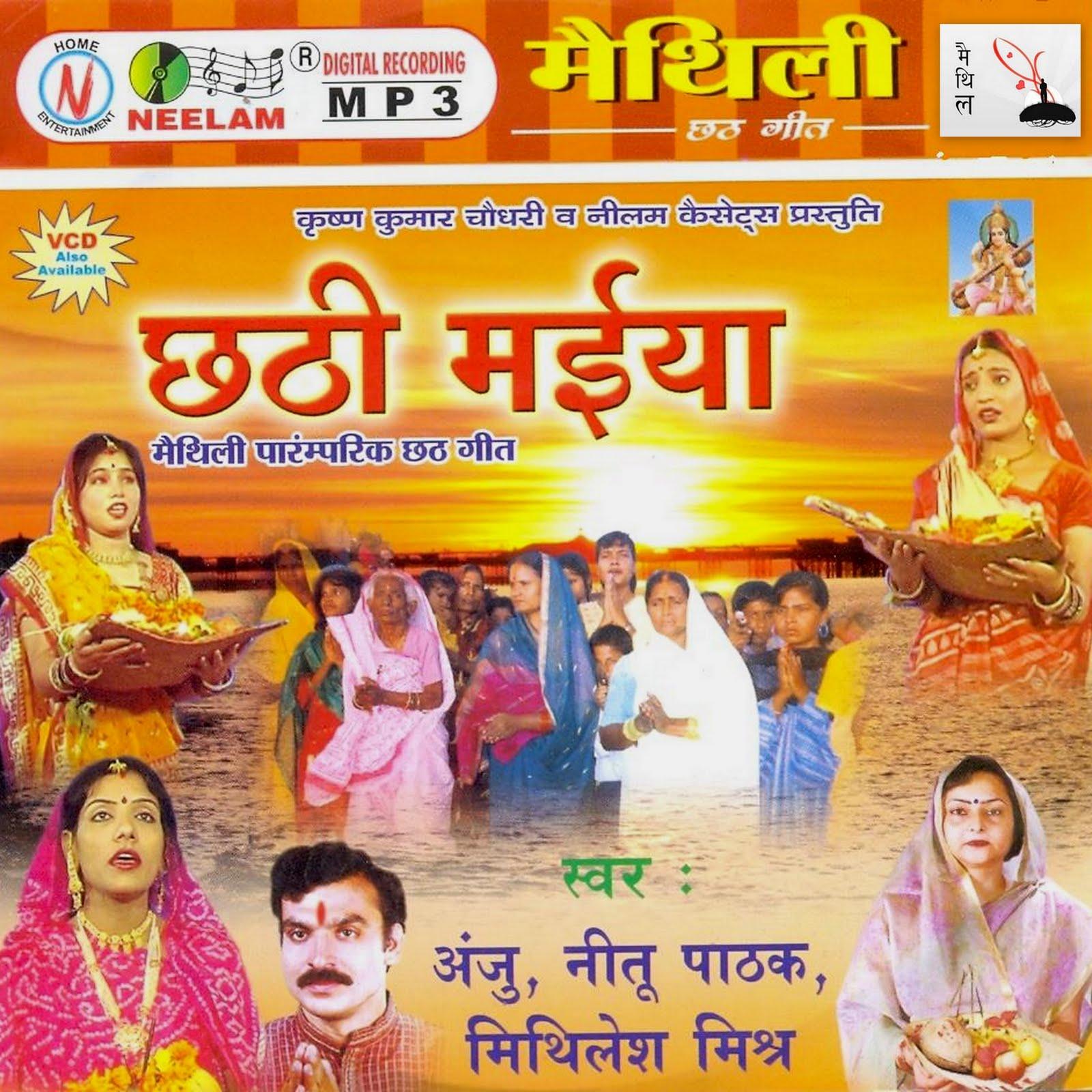 Bengali Song Download Maiya Re Maiya Re Maiya Re Mp3 Download: Indian Songs Free: Maithili Chhath Geet Part-1 : Maithili