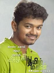 joseph vijay hindi dubbed movies