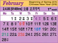 japon calendario