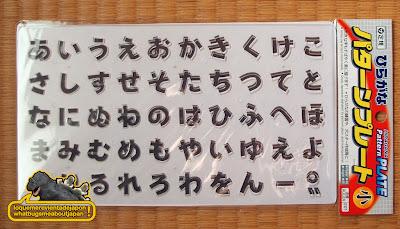 plantilla para escribir hiragana