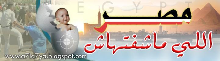 مصر اللى مشفتهاش