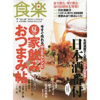Tokyo Sake: Tasting session @ Honoka
