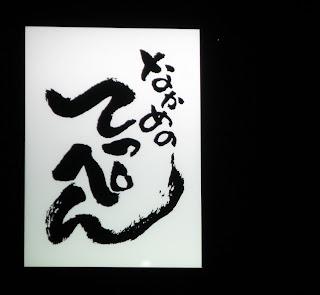 Tokyo Izakaya: Nakamenoteppen, Naka-Meguro - なかめのてっぺん、中目黒
