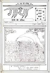 गाथा का मुखपॄष्ठ - फ़रवरी - २००१