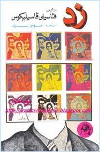 فاسيليكوس الأهرام 1975