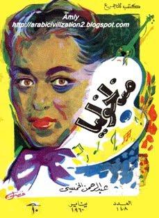 التحرير 1960