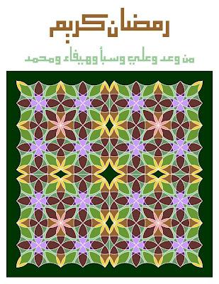 M Bazzi, Ramadan