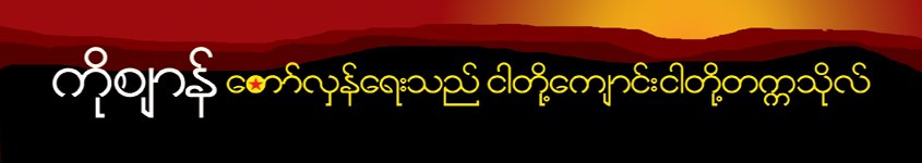 ကုိစ်ာန္