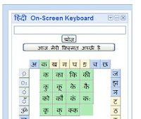 Online Hindi Keyboard