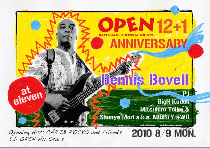 Judge It Yourself Open 12 1 Anniversary Feat Dennis Bovell