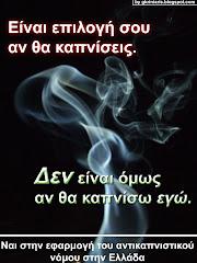 Ναι στον αντικαπνιστικό νόμο!