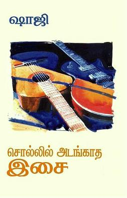 my first book in tamil